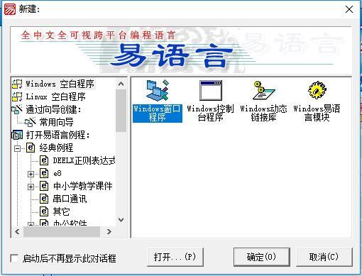 易语言5.81最新破解版下载可静态编译