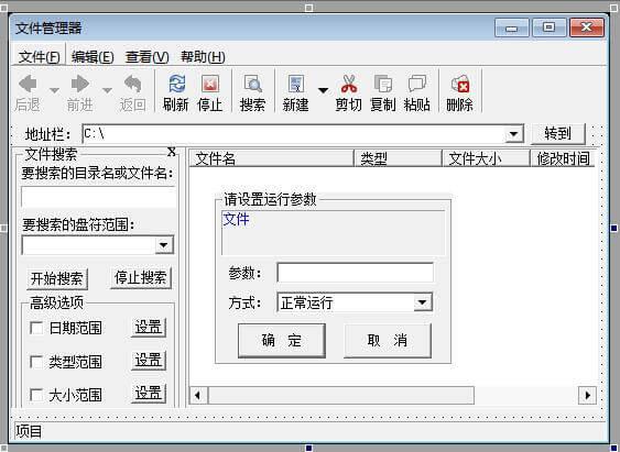 文件管理器.jpg