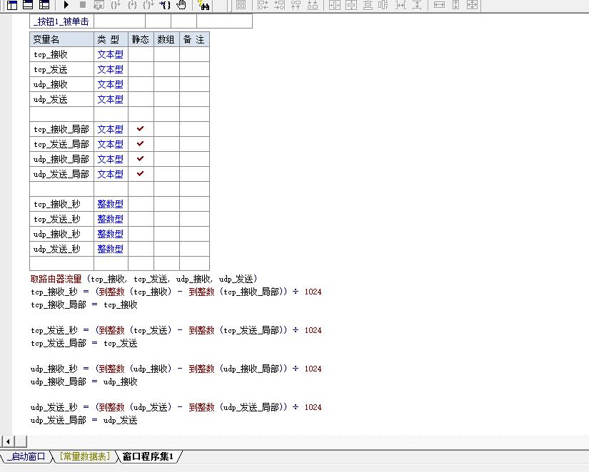 家用路由器登陆解析源码.png