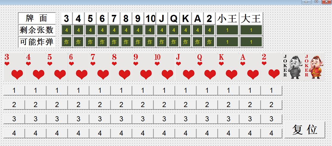 欢乐斗地主游戏记牌器源码