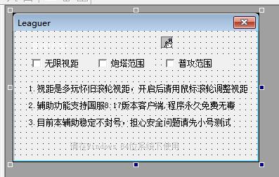 LOL8.18无限视距炮塔普功范围源码
