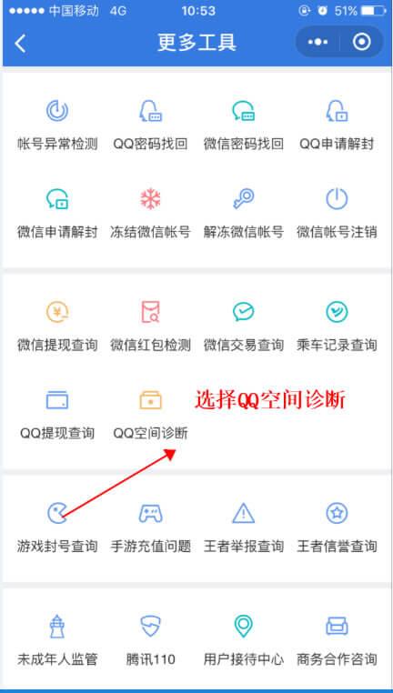 QQ空间单封解封教程4.jpg