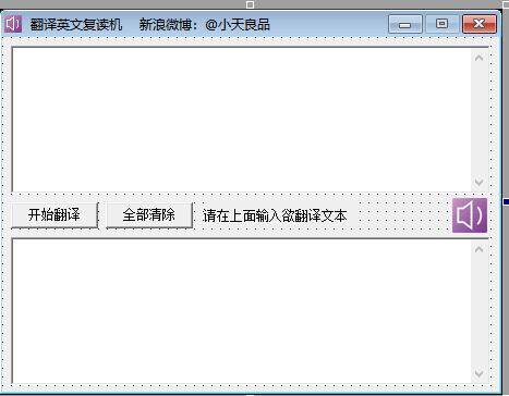 易语言翻译英文复读机源码.png