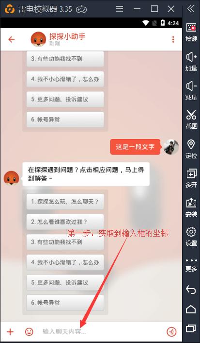 按键精灵手机助手基础练习:自动发送消息