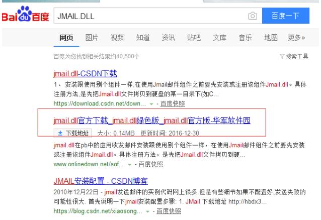 易语言利用JMAIL.dll实现发送邮件