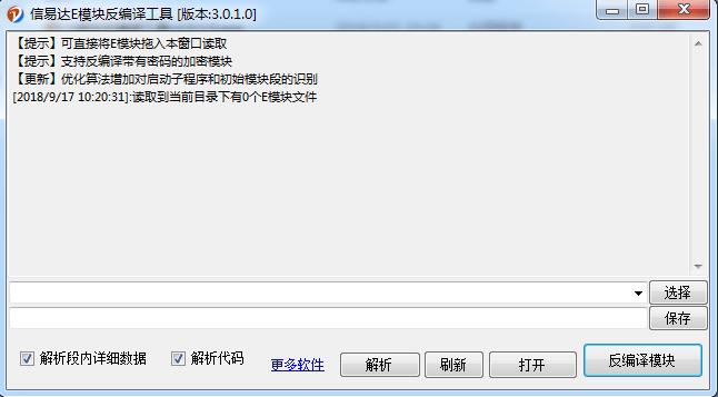 E模块反编译工具v3.0.1.0(功能可靠但自行查毒).png