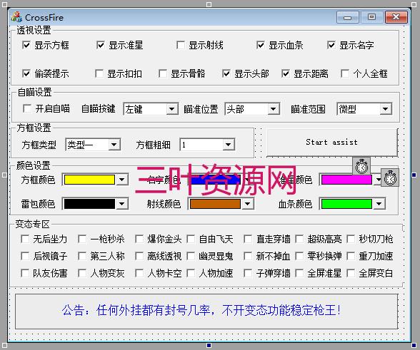 CF可上市外部绘制变态辅助源码
