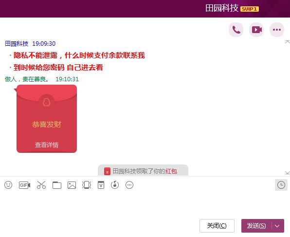 """来自前男友的怨念:窥探前女友不成反被""""黑客""""截了胡 (1).png"""