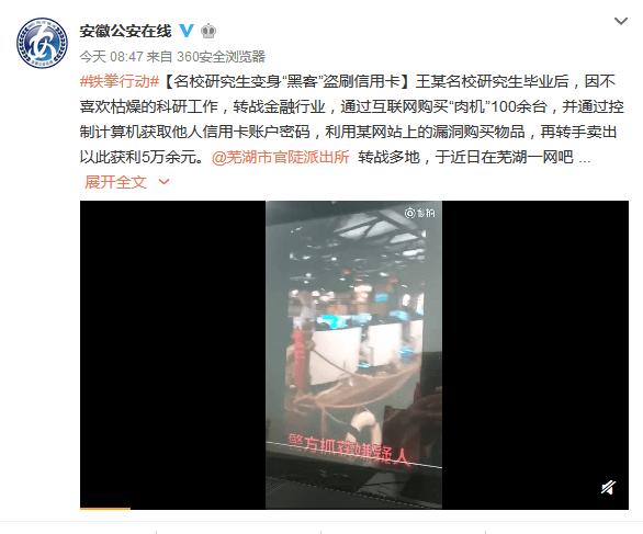 """名校研究生变身""""黑客""""盗刷信用卡 在芜湖落网 (1).png"""