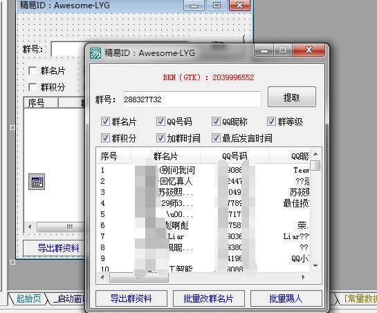 QQ群成员提取工具.jpg
