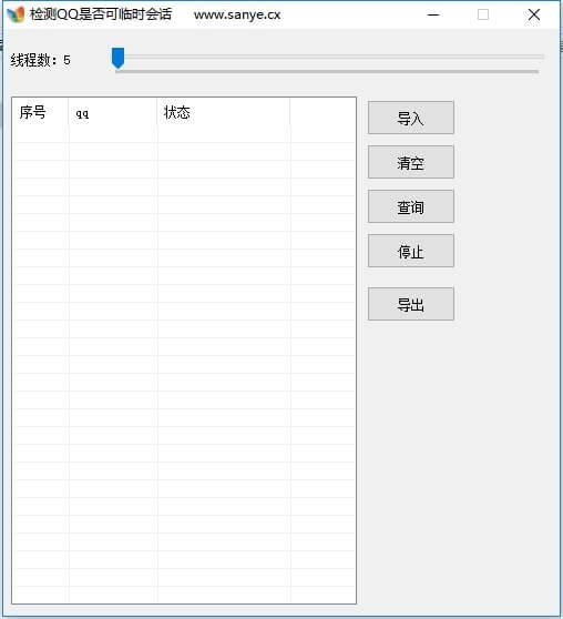 检测QQ是否可临时会话软件