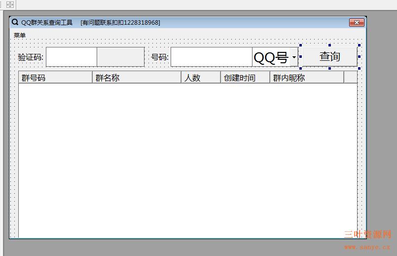 QQ群关系查询工具源码.png