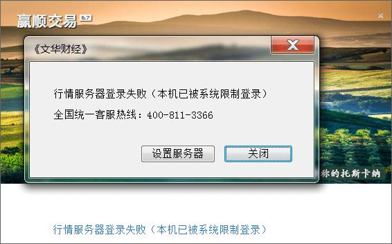 文华财经赢顺云本机已被系统限制登陆修复工具