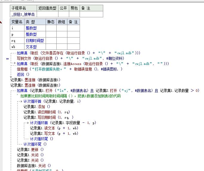 ACCESS库表A中的数据读入表B中1.png