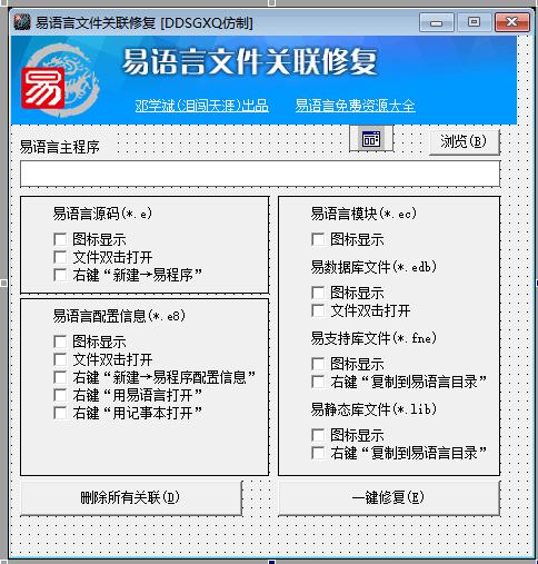 易文件关联修复[仿制]源码