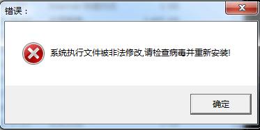 易语言修复工具(系统执行文件被非法修改,请检查病毒并重新安装)