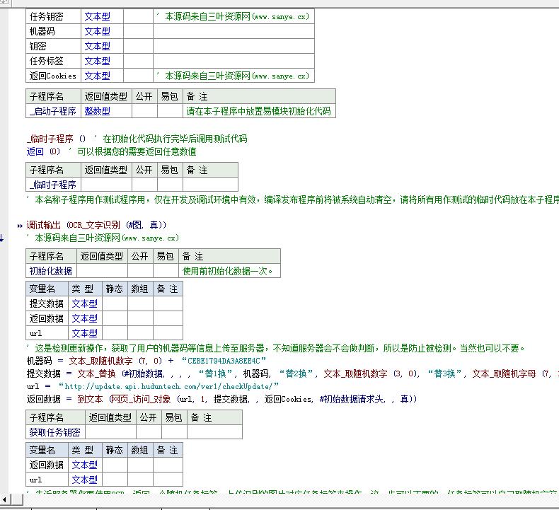 易语言OCR图片快速识字源码