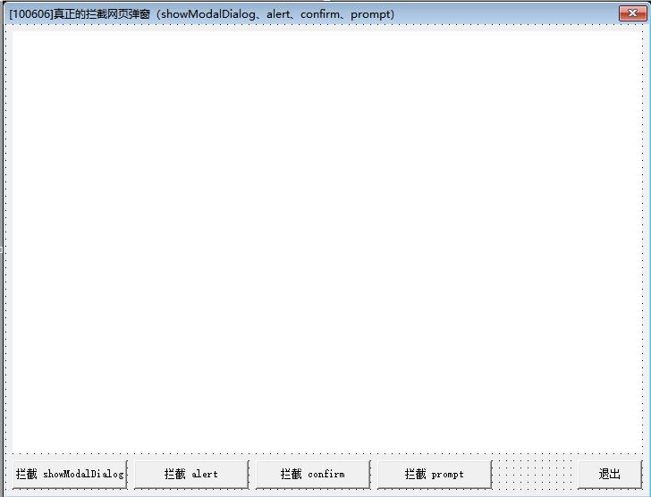 [100606]真正的拦截网页弹窗(showModalDialog、alert、confirm、prompt).png