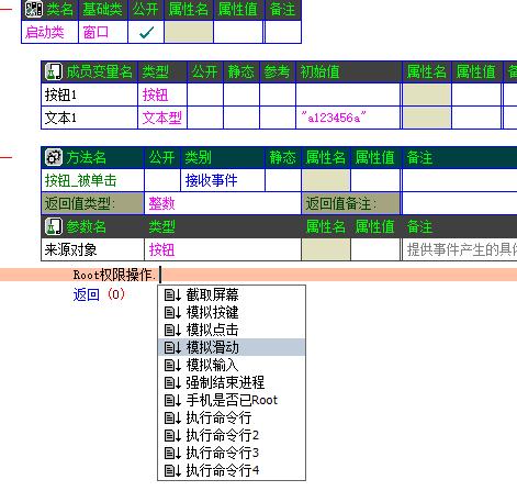 火山安卓源码Root权限操作 强关应用,模拟点击