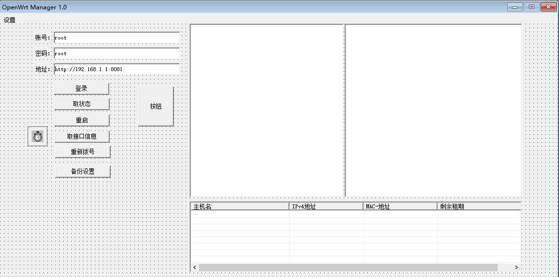 OpenWrt路由器系统操作易语言源码