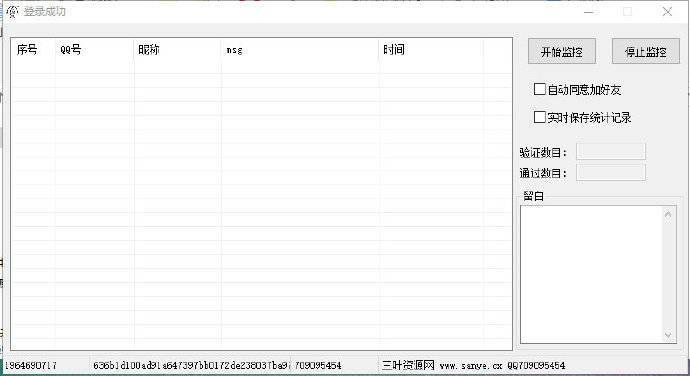 QQ好友计数器软件
