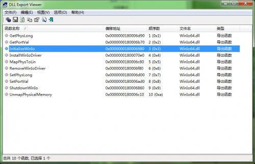 DLL函数查看器 支持64位DLL