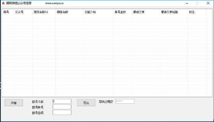 提取微信公众号信息软件
