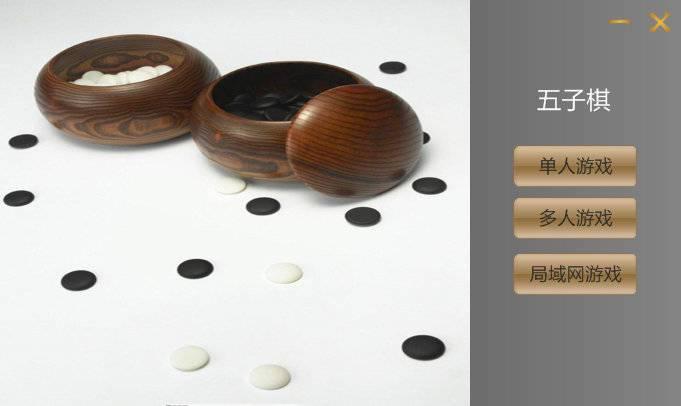 易语言五子棋单人 局域网对战源码