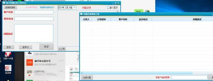 易语言数据库例程 问题记录小工具源码