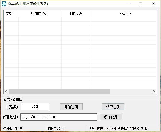 聚享游多线程代理注册例子源码