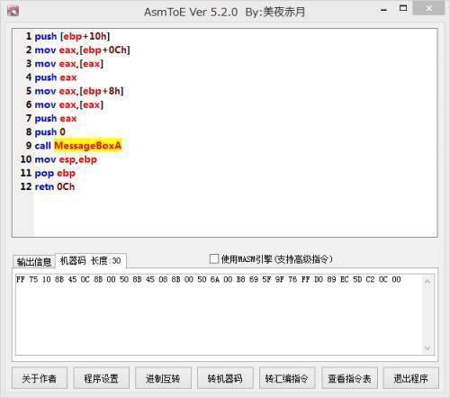 AsmToE Ver 5.2.2