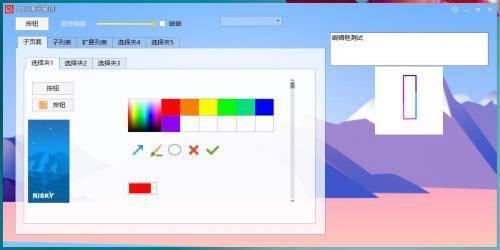 MUI自绘界面库10_27更新
