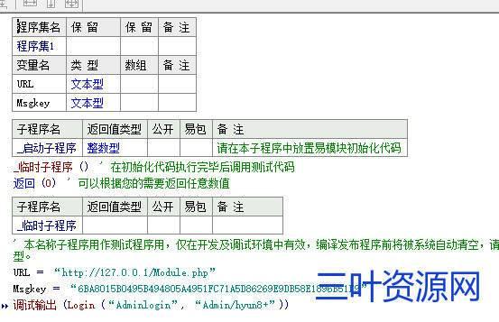 易语言与PHP加密通讯协议3.png