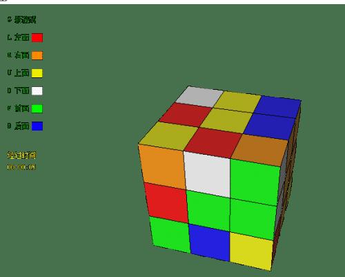 易语言核心库实现3D3阶魔方