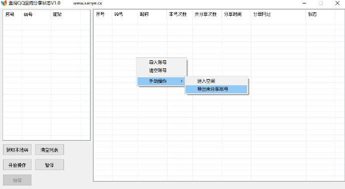 查询QQ空间分享状态软件