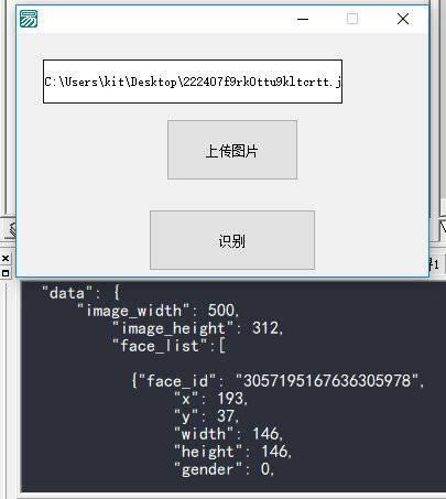 易语言百度API调用AI人脸识别例子源码