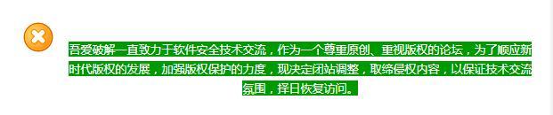 吾爱破解宣布闭站调整:取缔侵权内容
