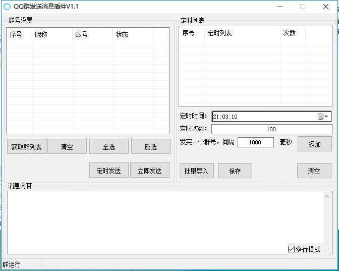 QQ群一键群发插件(可定时发送)