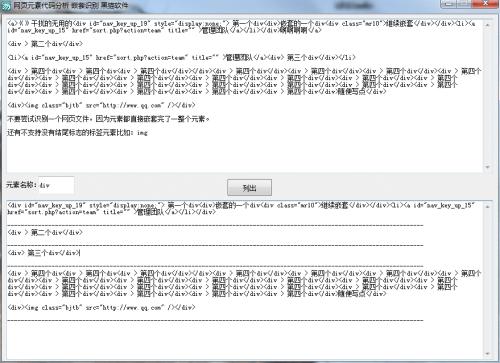 网页元素代码分析源码 嵌套识别 代码提取
