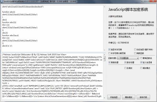 javascript脚本加密混淆系统0.1.1110.257