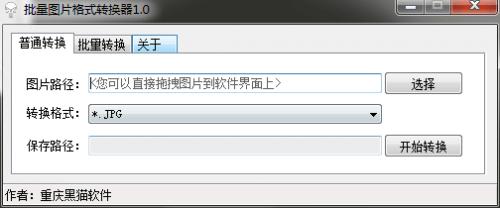 易语言批量图片格式转换器源码.png