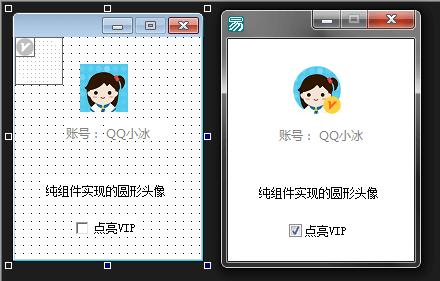 易语言纯组件实现圆形头像[抗锯齿+VIP标志]源码