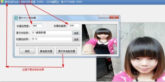 图片像素大小修改器源码.jpg