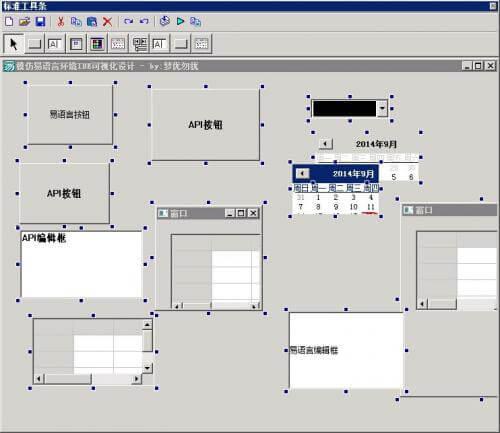 梦IDE:高仿易语言可视化设计 支持接口 组件多选.jpg
