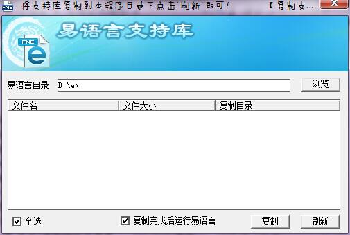 复制支持库到易语言目录 易语言支持库一键安装.jpg