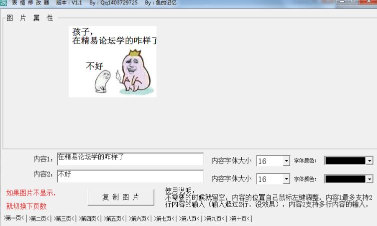 易语言表情修改器源码