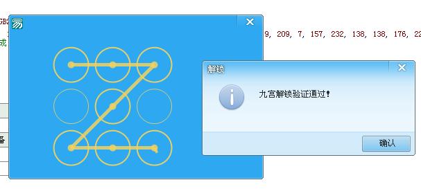 易语言自绘九宫格解锁源码