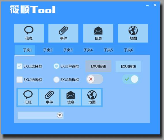 EXUI支持库扁平设计易语言源码