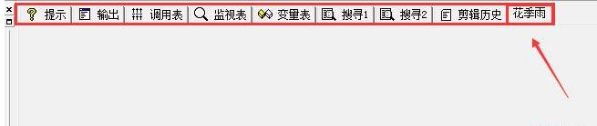 易语言IDE第三方插件开发之创建选择夹.png