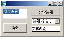易语言图片文字识别源码.jpg